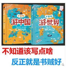 全2册游中国游世界和爸妈去旅行给孩子的有趣手绘中国地理少儿童百科全书 写给儿童的故事书 6-12岁科学科普书