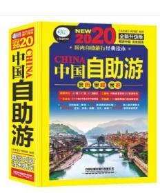 中国自助游2020全新旅游攻略国家旅游走遍中国古镇风土人情2018升级更新版书籍 国内大全亲子游自驾游 景区 交通路线 住宿