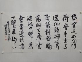 保真书画,中国书协理事,北京书协副主席刘俊京四尺整纸书法《岱宗夫如何······》作品一幅