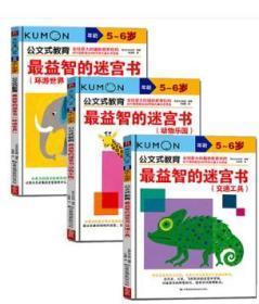 kumon公文式教育5-6岁套装全3册最益智的迷宫书环游世界交通工具动物乐园学前教育幼少儿童大脑智力开发益智游戏书