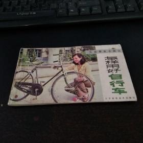 怎样用好自行车