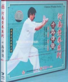正版武术教学碟片光盘 河南查拳系列 十路弹腿 1VCD 王爱民