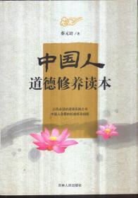 中国人道德修养读本