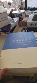 亲历教育40年:纪念改革开放40周年文集
