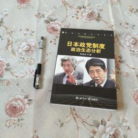 日本政党制度政治生态分析