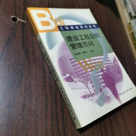 建设工程合同管理百问 工程建设百问丛书