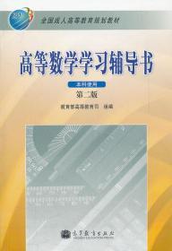 全国成人高等教育规划教材:高等数学学习辅导书(第2版)