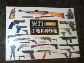 火力:手枪和冲锋枪