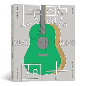 民歌40:再唱一段思想起(1975-2015) 杨嘉后浪 正版图书