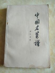 中国名菜谱四川名菜