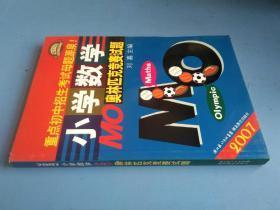 2007小学数学MO奥林匹克竞赛试题