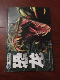 探索科学百科丛书:恐龙