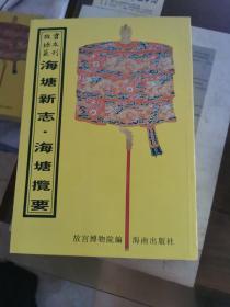 海塘新志、海塘揽要 (16开平装影印本,印数400册)--故宫珍本丛刊