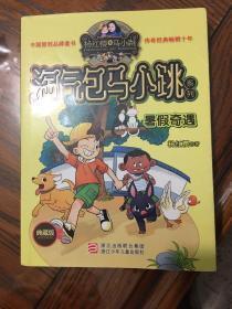 杨红樱淘气包马小跳系列:暑假奇遇(典藏版)