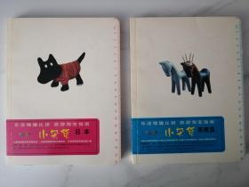 小杂货·日本+小杂货.东南亚(2本合售)