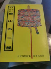 盘山志二种 (康熙、乾隆)(16开平装影印本,印数400册)--故宫珍本丛刊