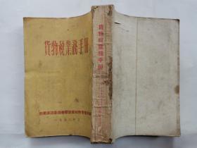 货物税业务手册(繁体竖排)1952年