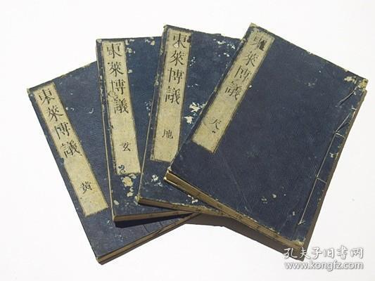 和刻本《东莱博议》4册全,宽政十一年刊