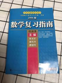 2006版 考研 数学复习指南(陈文灯主编 世界图书出版公司)