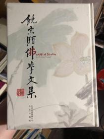 全新未拆封《饶宗颐佛学文集》精装本。最后一位国学大师饶宗颐的大作,值得收藏
