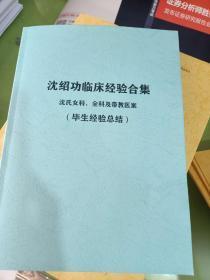 沈绍功临床经验集(女科各科以及临床医案)