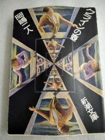 克莱因壶 日文原版