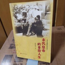 末代皇族纪实系列:末代皇帝的非常人生 签赠本