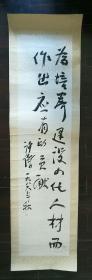 """不妄不欺斋藏品:作家许杰130×31cm老裱书法一幅,钤朱文""""许杰之印"""