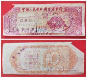 1961年中国人民银行广东省分行期票:拾圆