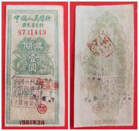 1961年中国人民银行广东省分行期票:壹圆