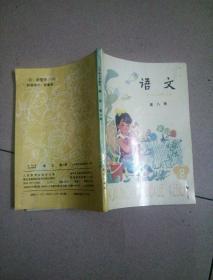 五年制小学课本语文第八册