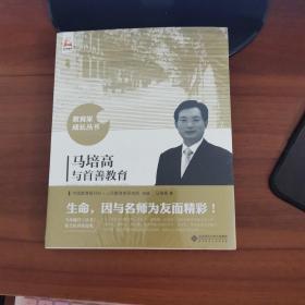 马培高与首善教育 马培著 北京师范大学出版社