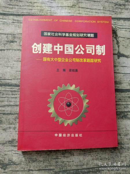 创建中国公司制:国有大中型企业公司制改革跟踪研究