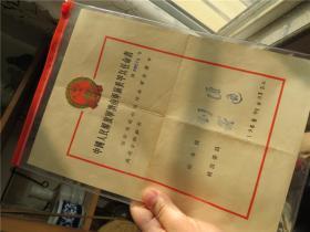 1960年 司令部秘书 任命书 故纸收藏