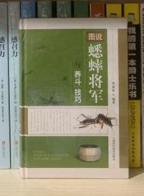 图说蟋蟀将军与养斗技巧(全新塑封)