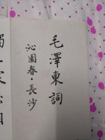 毛泽东词沁园春•长沙