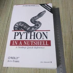 PYTHON技术手册