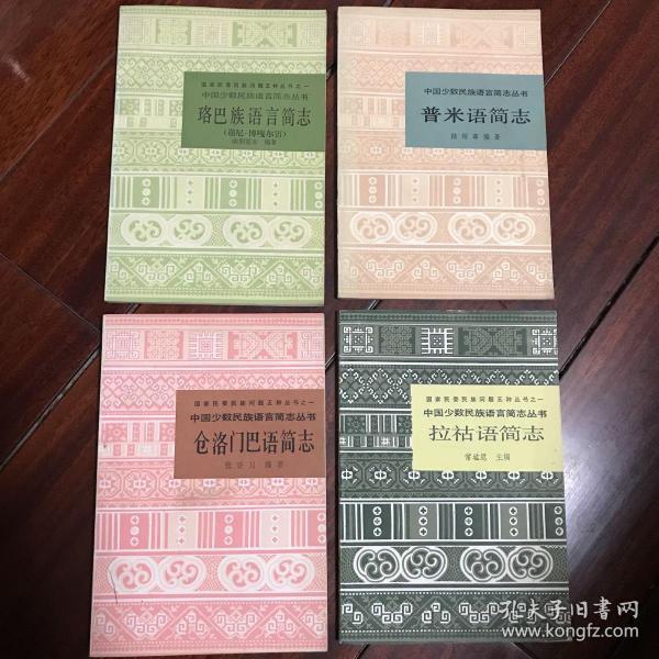 中国少数民族语言简志丛书 4本