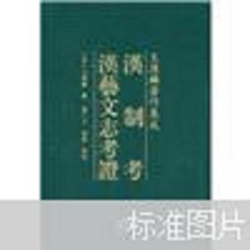 漢制考 漢藝文志考證