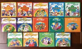 新动画大世界全集系列 中文合订版14册合售