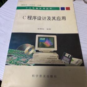 C程序设计及其应用