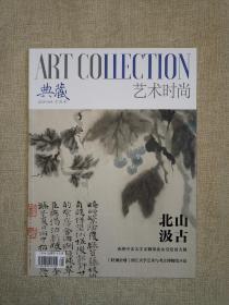 典藏古美术2019年10月 北山汲古专题