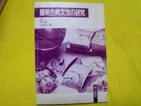 简明古典文法の研究(日文原版书)大32开本