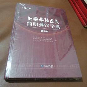 简明彝汉字典 贵州本