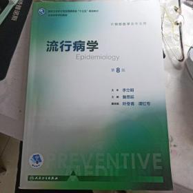 流行病学(第8版 供预防医学类专业用 配增值)/全国高等学校教材