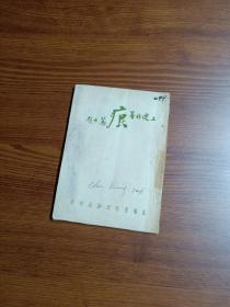 民国36年   广东揭阳青年出版社印行  《 痕 》   王建竹著    郭笃士题名    用27个图展示本书部份内容