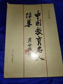 中国教育名人传略,现代第一分册