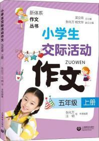 小学生交际活动作文(五年级上册)