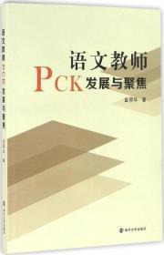 语文教师PCK发展与聚焦