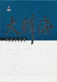 大辞海·建筑水利卷